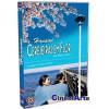 Hanami - Cerejeiras Em Flor - Dvd Raríssimo